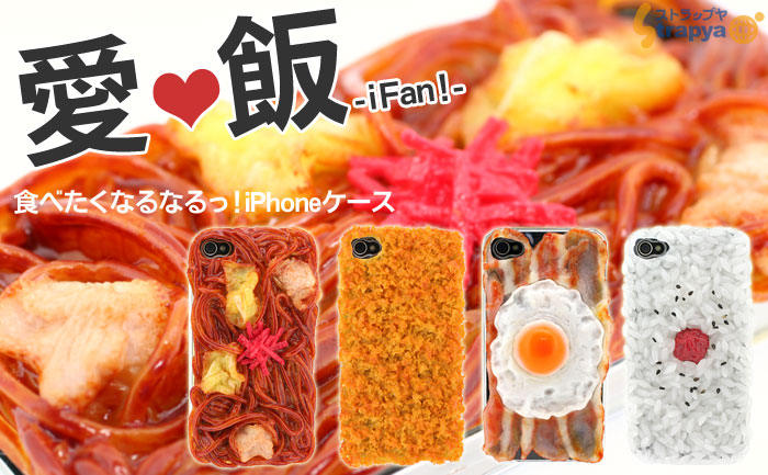 Japanese Food Cases