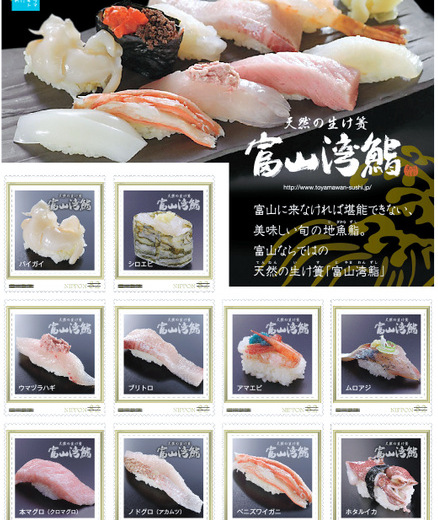 Sushi Stamps from Tomyama Prefecture.