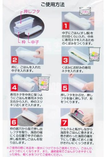 Sushi mold instructions